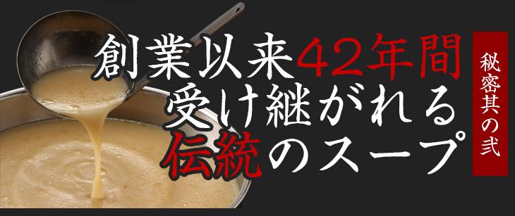 創業以来42年間受け継がれる伝統のスープ