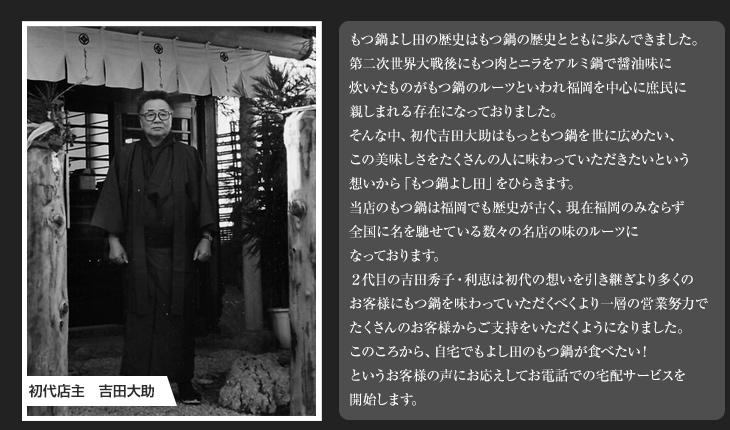 初代店主 吉田大助 二代目店主 吉田秀子・利恵