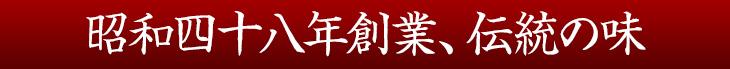 昭和四十八年創業、伝統の味